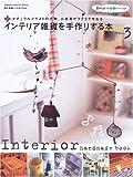 インテリア雑貨を手作りする本 (Vol.3)