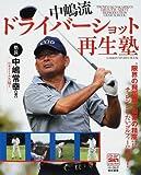 中嶋流ドライバーショット再生塾―日本タイトル8冠王