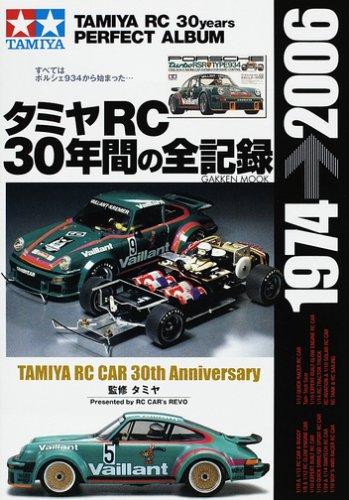 タミヤRC30年の全記録―1974-2006