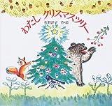 新装版 わたし クリスマスツリ-