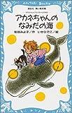 アカネちゃんのなみだの海―モモちゃんとアカネちゃんの本〈6〉