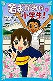 若おかみは小学生!―花の湯温泉ストーリー〈1〉