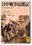 日中戦争見聞記―1939年のアジア