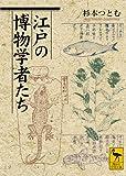 江戸の博物学者たち