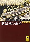 紫禁城の栄光―明・清全史