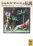 シャルルマーニュ伝説 中世の騎士ロマンス