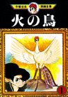 火の鳥 (1)