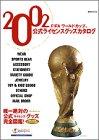 2002FIFAワールドカップ公式ライセンスグッズカタログ
