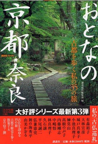 京都 古都 歩く