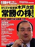 カリスマ投資家木戸次郎「常勝の株!」―ついに日経平均急上昇時代が来た!