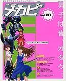 メカビ Vol.01