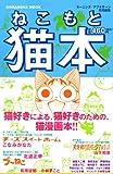 猫本(ねこもと)