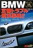 BMW定番トラブル解決事典!!―オーナー必携バイブル