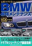 BMW最強メンテナンス―定番トラブルをシャットアウト!
