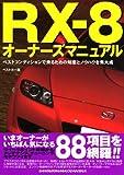RX-8オーナーズマニュアル—ベストコンディションで乗るための知恵とノウハウを集大成