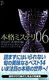 本格ミステリ〈06〉2006年本格短編ベスト・セレクション