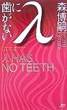 Amazon.co.jp:λ(ラムダ)に歯がない