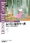ムーミン童話全集〈8〉/ムーミン谷の十一月