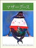 石坂浩二のマザーグース