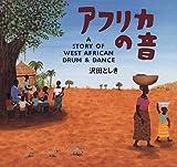 アフリカの音