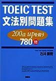 TOEIC TEST文法別問題集―200点upを狙う780問