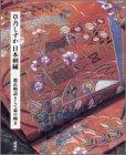 草乃しずか日本刺繍 源氏物語そして命の輝き