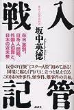 入管戦記—「在日」差別、「日系人」問題、外国人犯罪と、日本の近未来