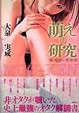 Amazon.co.jp: 萌えの研究: 本: 大泉 実成