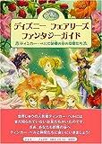 ディズニーフェアリーズ ファンタジーガイド  ティンカーベルと妖精の谷の仲間たち