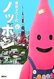 東京タワーのノッポン