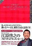 江原啓之の365日スピリチュアル・メッセージ~2007年版ダイアリー~