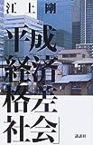 平成「経済格差社会」