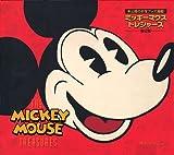 ミッキーマウス・トレジャーズ