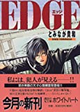 EDGE(エッジ)
