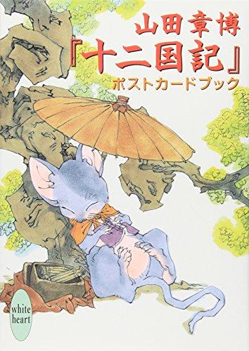 山田章博 『十二国記』ポストカードブック