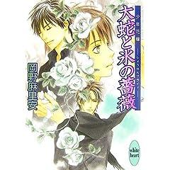 大蛇と氷の薔薇~少年花嫁