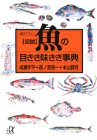 図説 魚の目きき味きき事典