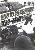 世界の特殊部隊 武器・装備編