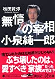 無情の宰相 小泉純一郎
