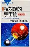 新装版 相対論的宇宙論―ブラックホール・宇宙・超宇宙
