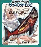 立体モデル大図鑑―サメのからだ