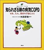 知られざる肺の病気COPD―せき、たん、息切れで悩む人に