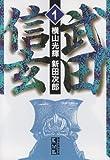 武田信玄 (1)