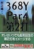 368Y Par4 第2打