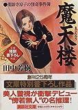 魔天楼―薬師寺涼子の怪奇事件簿