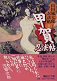 甲賀忍法帖―山田風太郎忍法帖〈1〉