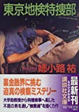 東京地検特捜部