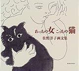 あっちの女こっちの猫―佐野洋子画文集