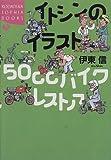 イトシンのイラスト50ccバイクレストア