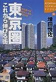 東京圏これから伸びる街—街を選べば会社も人生も変わる